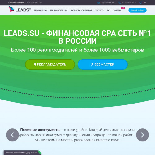 Leads.su