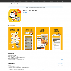 Delivery trough (iPhone 9.0+, iPad 9.0+) KR - Non incent