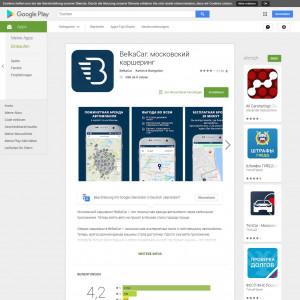 BelkaCar: московский каршеринг
