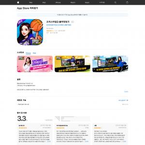 프리스타일2:플라잉덩크 (iPhone 9.0+, iPad 9.0+) KR - Non incent