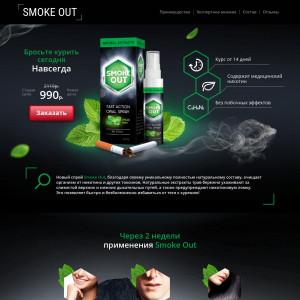 Smoke Out - спрей против курения [KG]