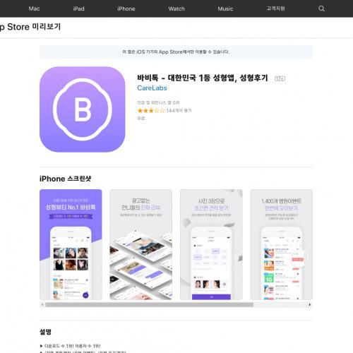 바비톡 - 대한민국 1등 성형앱, 성형후기 (API) (iPhone 9.0+, iPad 9.0+) KR - Non incent