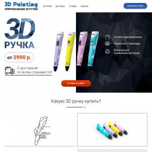 Myriwell Stereo 3D-ручка [RU]