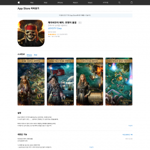 Pirates of the Caribbean : ToW (iPhone 8.0+, iPad 8.0+) KR - Non incent