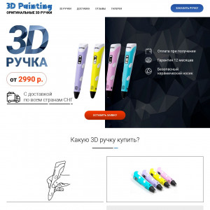 Myriwell Stereo 3D-ручка [KG]