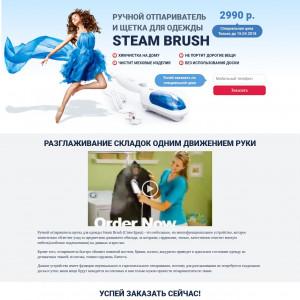 Отпариватель для одежды Steam Brush [BY]