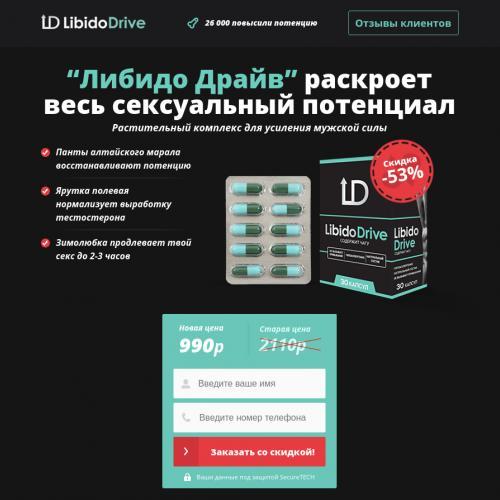 Libido Drive - для укрепления потенции [RU]