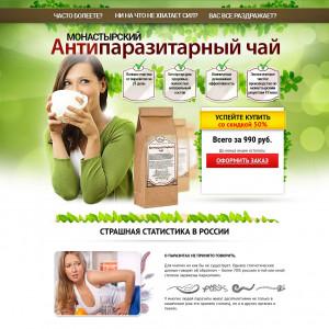 """Антипаразитарный монастырский чай (""""Подтвержденный заказ (RU)"""")"""