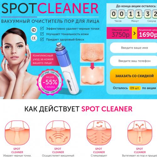 Spot Cleaner - очиститель пор для лица [UA]