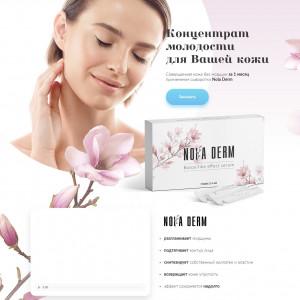 Noia Derm - сыворотка с ботокс эффектом [GE]