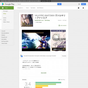 VALKYRIE ANATOMIA (Android 4.0.3+) JP - Non incent