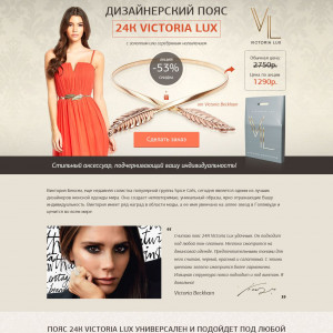 Дизайнерский пояс Victoria lux [BY]