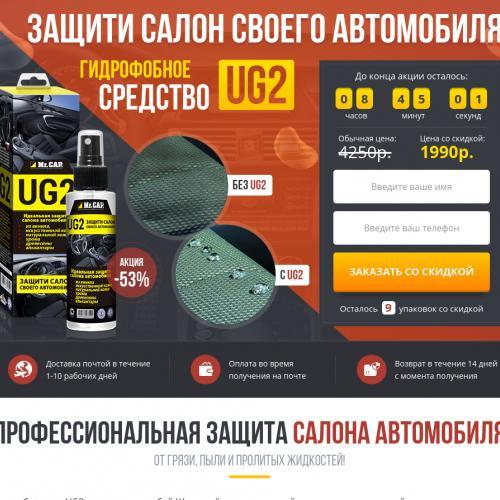 Универсальное гидрофобное средство Mr. Cap UG2 [UA]
