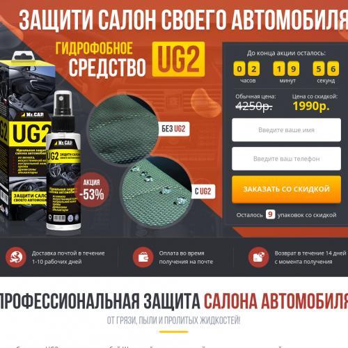 Универсальное гидрофобное средство Mr. Cap UG2 [RU]