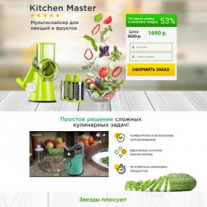 Kitchen Master мультислайсер для овощей и фруктов [RU]