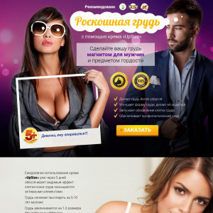 Крем для груди UPSIZE (1 рубль) [GE]-M1-Shop