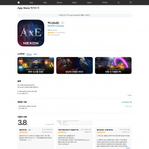AxE (iPhone, iPad) KR - Non incent
