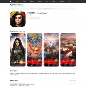 AE - INVASION: صقور العرب - iOS