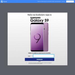 Κέρδισε το νέο Samsung S9 τώρα!