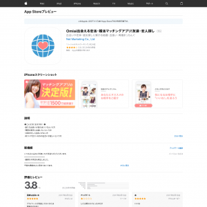 Omiai (iPhone 9.0+, iPad 9.0+) JP - Non incent