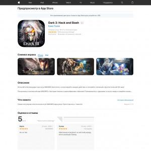 Dark 3 [iOS]