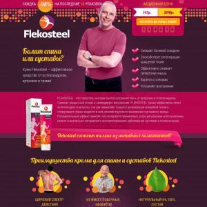 Flekosteel - гель для суставов (147 р.) [RU]
