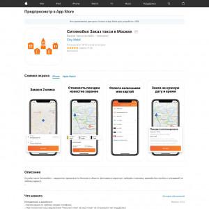 Ситимобил Заказ такси в Москве [iOS] Mytarget only