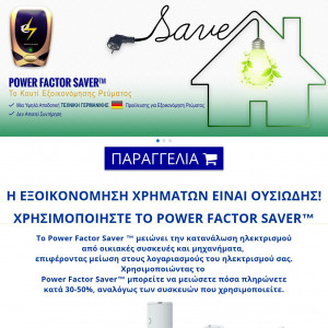 Power Factor Saver [COD] - Electricity bill reducer - CPA [GR, CY]