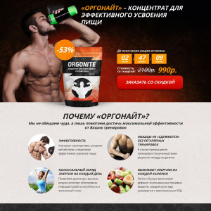 Оргонайт – концентрат для увеличения мышечной массы [KG]