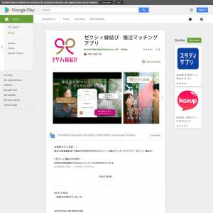 ゼクシィ縁結び - 婚活マッチングアプリ - Android - JP - CPI (H)