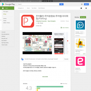 (iParking) (Android 4.0+) KR - Non incent