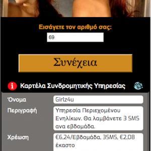 Girlz4u GR(Vodafone)(Adult)(MT)