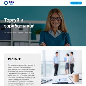 """PNB Bank - торговая биржа (""""Подтвержденная регистрация"""")"""