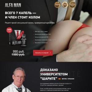Alfa man-средство для потенции