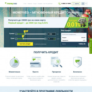 Moneyveo UA - Loan to the bank card - Issued credit