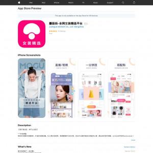 蘑菇街 (API) (iPhone 8.0+, iPad 8.0+) CN - Incent