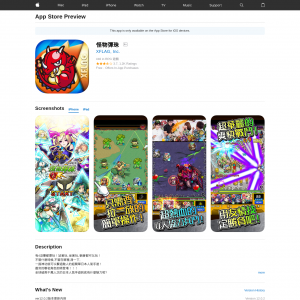 Monster marbles (iPhone, iPad) HK MO - Non incent