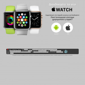 [MOB+WEB] Apple Watch Pin submit /GR [Vodafone, Wind, Cosmote]