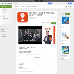 물반고기반 - 국내최초 바다/민물낚시 실시간 예약 앱 (Android 4.4+) KR - Non incent