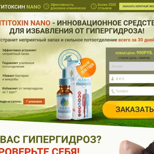 Anti Toxin Nano - средство от гипергидроза