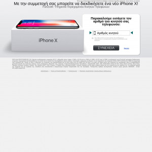 [WEB] Win an iPhone Pin submit /CY [Cytamobile-Vodafone, MTN]