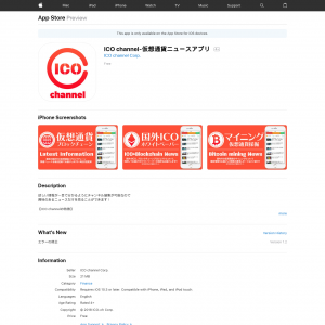 ICO channel - iOS[JP]
