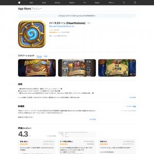 ハースストーン (Hearthstone)* (iPhone 8.0+, iPad 8.0+) NZ - Non incent