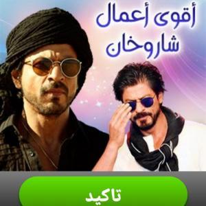 TN Shahrukh Khan Special Tunisie