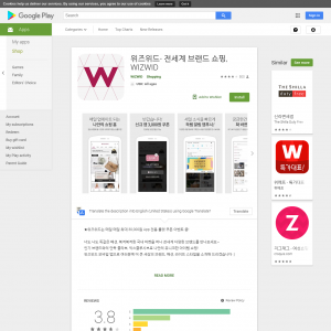 WIZWID (Android 4.4+) KR - Non incent