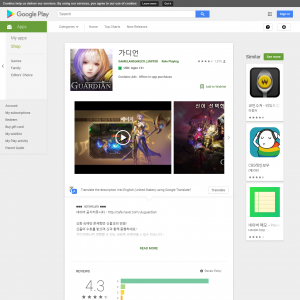 Guardian  (Android 4.1+) KR - Non incent