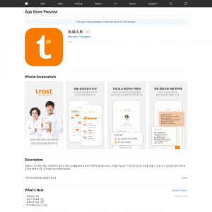 Trost (iPhone 9.1+, iPad 9.0+) KR - Non incent