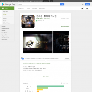 Geumwigun (Android 4.2+) KR - Non incent