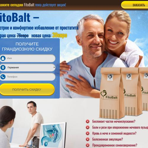ProstEro - средство от простатита