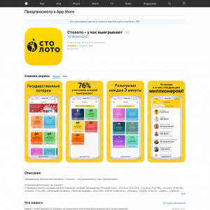 Столото – у нас выигрывают (iPhone 9.0+, iPad 9.0+) RU - Non incent